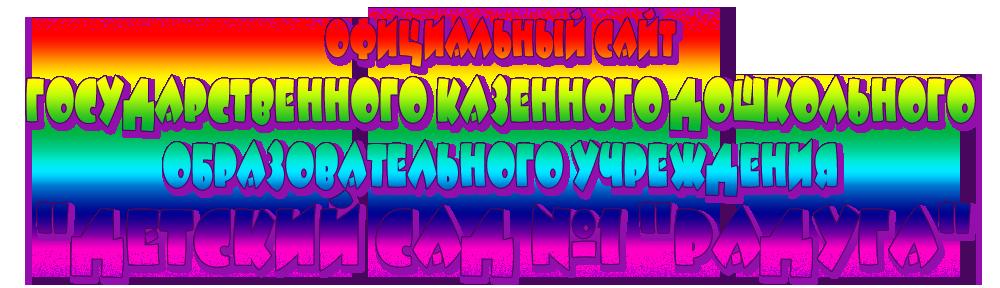 """ГКДОУ №1 """"Радуга"""""""